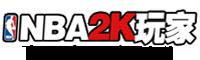 2K玩家论坛